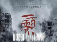 破戒:一百零八.迅雷下载[中文字幕][WEB2160P]Wonder.In.The.Temple.2019.tt10848020
